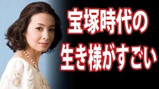 魅了される檀れいさん、元宝ジェンヌ時代の秘話がすごい。 【関連動画】...