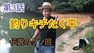[たく釣り]第3話 釣りキチたく平「伝説のクソ回」