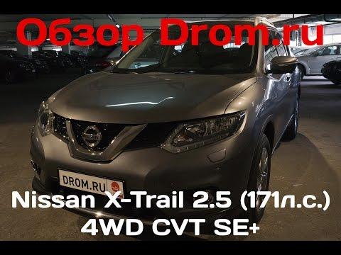 Nissan X Trail 2016 2.5 171 л. с. 4WD CVT SE видеообзор
