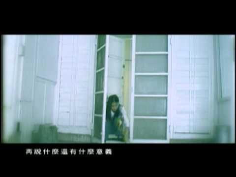周蕙-事到如今-官方完整版MV