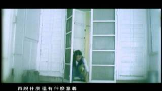 周蕙 Where Chou - 事到如今 (官方版MV)