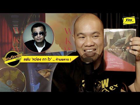 ปรากฏการณ์' หว่อง กา ไว 'กับBoxSet' โคตรหว่องฯ '[ World of Wong Kar Wai | The Criterion Collection ]