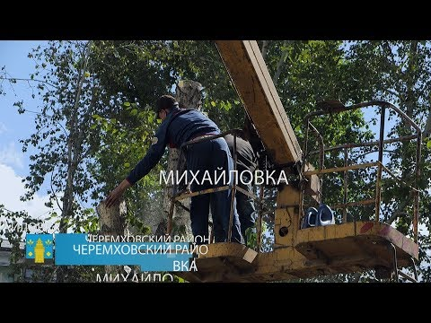 Почти 70 тополей обрезали в Михайловке Черемховского района.