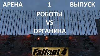 Fallout 4 Арена Роботы VS Органика Первый Выпуск