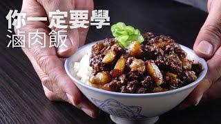 【1mintips】你一定要學的滷肉飯Braised Pork over Rice