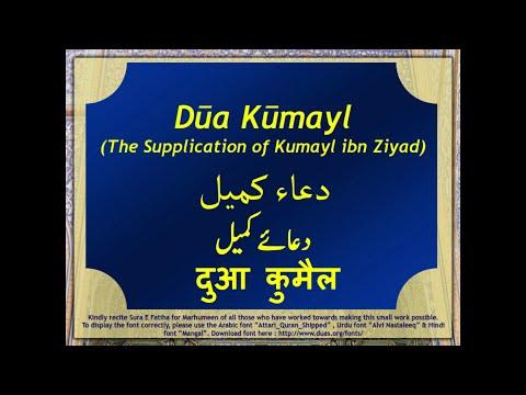 Dua-e-Kumayl
