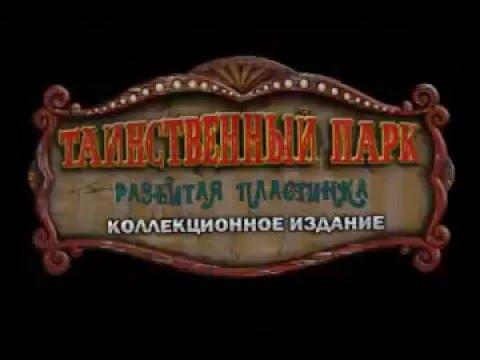 Игра  Таинственный парк  Разбитая пластинка