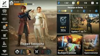 Падме Амидала и Капитан Тайфо в игре Звездные войны: Арена Силы.
