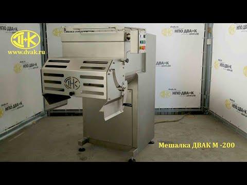 Мешалка ДВАК М-200, обзорное видео