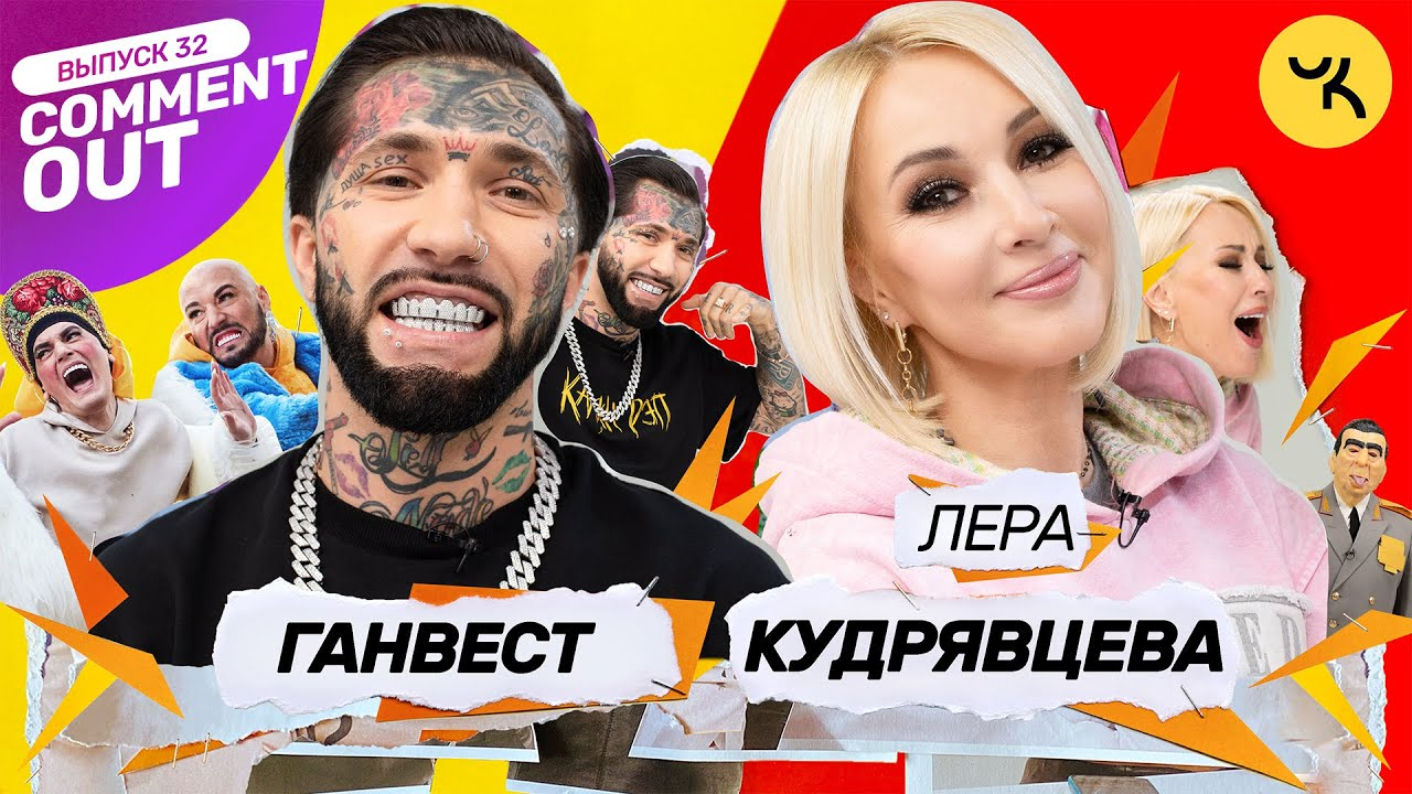 Comment Out 32 выпуск  Лера Кудрявцева х Ганвест + Семейство Чикенкарьян #2