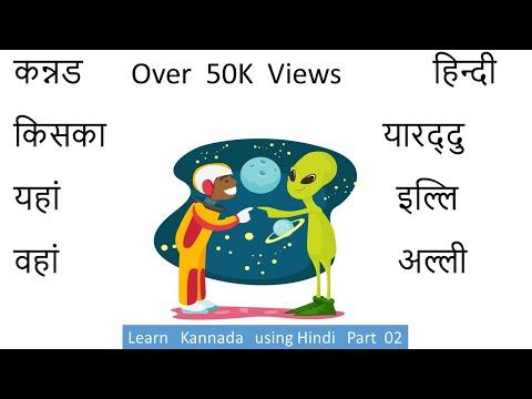 Learn spoken Kannada through Hindi Part 2 l Indian Kannadiga