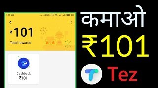 कमाओ  ₹101 From GOOGLE Tez | Latest Tricks