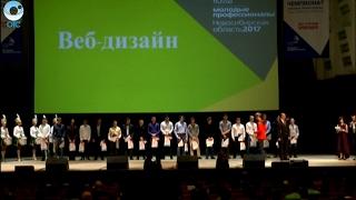Повара, кондитеры, сварщики и электромонтёры. В Новосибирске выбрали лучших молодых профессионалов