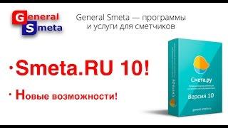 Смета РУ 10 - новые возможности! Демонстрация Smeta.RU 10.