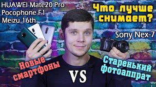 Что лучше снимает?! Pocophone F1, Meizu 16th, Huawei Mate 20 Pro vs Sony Nex 7! [4K]