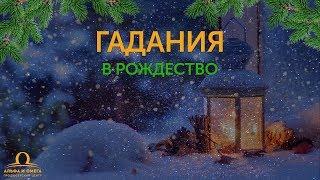 Гадание в Рождество на будущее