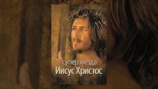 Иисус Христос - Суперзвезда (1973 г.)