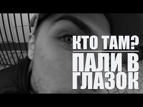 Песня Жека Кто Там? - Добро пожаловать Харьков в mp3 256kbps