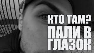 Кто ТАМ Пали в глазок OneStarR Prod Official Video