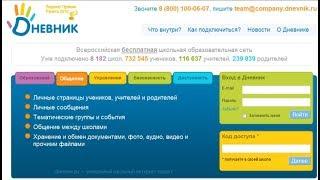 Как убрать оценки в Дневнике.ру