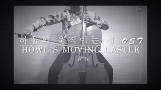 인생의 회전목마 - 하울의 움직이는 성 OST- How…