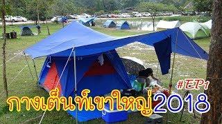 กางเต็นท์เขาใหญ่ 2018 #EP1:มากางเต็นท์กันเถอะ /Khao Yai National Park.StyleCamp Channel