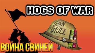 Обзор Hogs of War - Жарим бекон