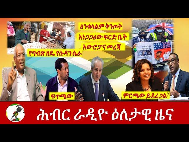 Hiber Radio Daily Ethiopia News Feb 23, 2021 | ሕብር ራዲዮ ዕለታዊ ዜና  | Ethiopia