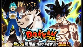 Another rainbow?! ultra instinct goku arrives! translations and summons: dbz dokkan (jp)