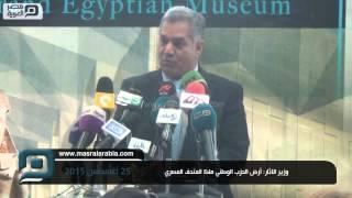 مصر العربية   وزير الاثار: أرض الحزب الوطني ملك المتحف المصري