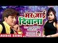 Bharat Bhojpuriya का सबसे दर्दभरा गीत 2019 - मर जाई दीवाना  - Latest Bhojpuri Sad Song 2019