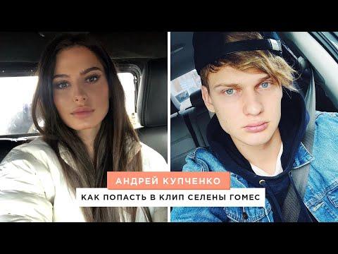 Как попасть в клип Селены Гомес и сколько платят моделям Gucci и Dior? Рассказывает Андрей Купченко.