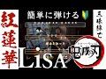 demon slayer OP【gurenge】japanese shamisen tab score【紅蓮華】津軽三味線 文化譜