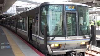 [60fps]JR西日本 東海道線 快速野洲行 新大阪駅 JRWest Tokaido-line Shin-Osaka sta.