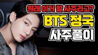 방탄소년단 BTS 정국 (전정국) 사주풀이와 배우자상_새로운 소식