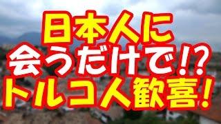 海外の反応 トルコ人が日本人に会うだけで歓喜!街中の人を呼んで大騒ぎしたワケとは?「俺たち家族が初めて会った日本人だ!嬉しい!」