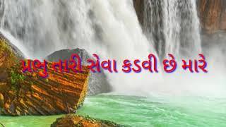 karaoke Prabhu Tari Seva Karvi se Mare