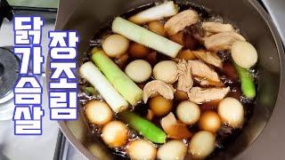 [요리️][자막] 닭가슴살 장조림 만들기 ASMR