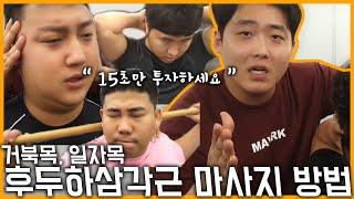거북목, 일자목 15초투자 기적의 마사지법 (feat.…