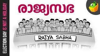 Rajya Sabha | രാജ്യസഭാ | തിരഞ്ഞെടുപ്പു | Election 2019  | Magicbox | how to vote #India