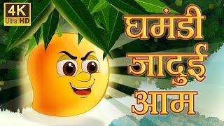 घमंडी जादुई आम | Arrogant Magical Mango Original Hindi Kahaniya | Moral Stories in Hindi