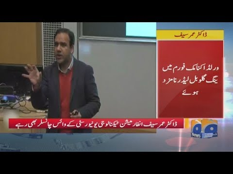 Sitar-e-Imtiaz Umar Saif Se Tamaam Sarkari Uhdey Wapis Leney Ka Faisla – Geo Pakistan