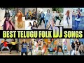Best Telugu Folk Dj Songs Telugu Tiktok Folk Dj  Tik Tok Cute Girls Dance Tmedia  Mp3 - Mp4 Download