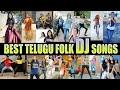 Best Telugu Folk DJ Songs | Telugu Tiktok Folk DJ Videos | Tik Tok Cute Girls Dance | T24Media