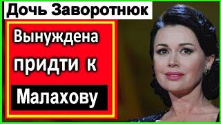 Дочь Заворотнюк вынуждена придти к Андрею Малахову в программу ПРЯМОЙ Эфир. #Малахов #Прямой_эфир