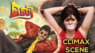 Eli Tamil Movie | Climax Scene | Vadivelu | Sadha | Pradeep Rawat | UIE Movies