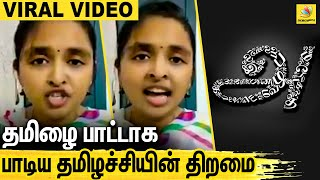 Girl Singing a Song Using All Tamil Letters