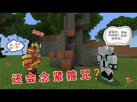 我的世界古墓探险记05: 爆爆大战孙悟空,她竟会念紧箍咒?