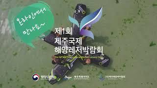 제1회 제주 국제해양레저박람회 홍보 영상