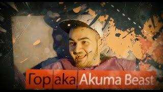 #4 Гор aka NongraTTa aka Akuma Beast - Школа Фристайла 2015